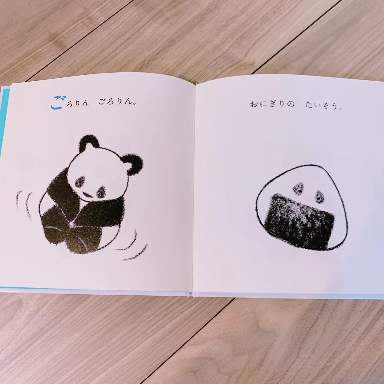 パンダ絵本